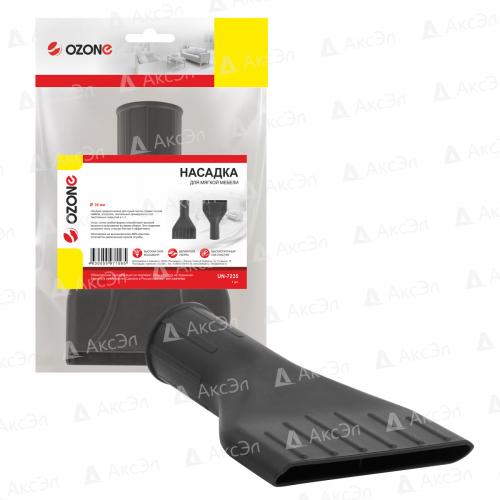 UN-7235 Насадка для пылесоса Ozone c узким соплом шириной 100 мм, для мебели, под трубку 35  мм