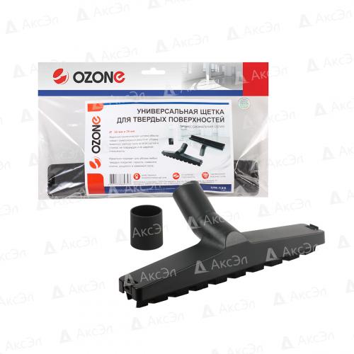 UN-125 Универсальная щетка для профессионального пылесоса Ozone для твердых поверхностей, под трубку 32 и 35 мм