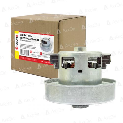 VM-1400-135ST Двигатель Ozone универсальный для пылесоса, c термозащитой, 1400 W