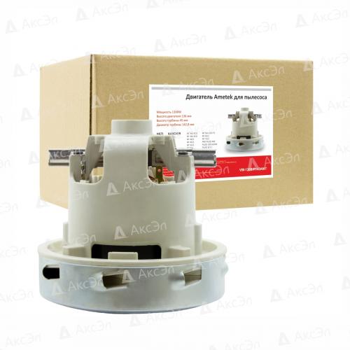 VM-1300-P143AMT Двигатель Ametek для пылесоса, 1300 W