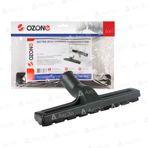 UN-12632 Щетка для профессионального пылесоса Ozone с синтетическим ворсом для твердых поверхностей, под трубку 32 мм