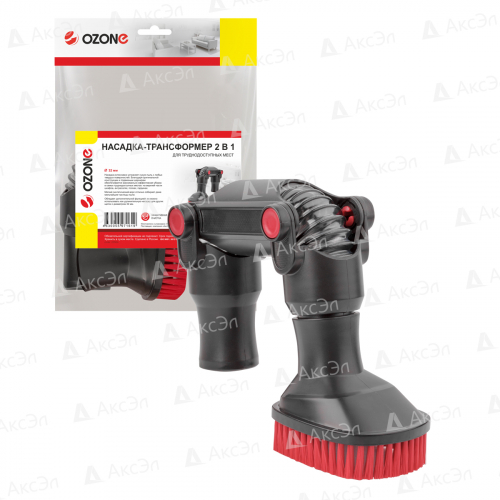 UN-8732 Насадка трансформер 2 в1 для пылесоса Ozone с подвижными шарнирами и мягким синтетическим ворсом, под трубку 32 мм