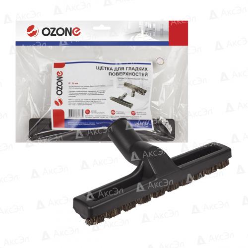 UN-12732 Щетка для профессионального пылесоса Ozone с натуральным ворсом для гладких поверхностей, под трубку 32 мм