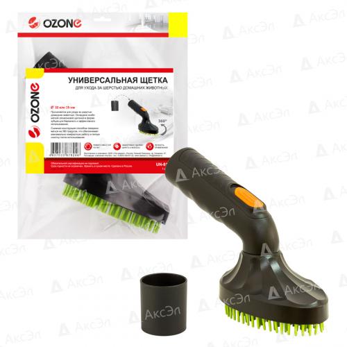 UN-81 Универсальная щетка для пылесоса Ozone для ухода за шерстью домашних животных, под трубку 32 и 35 мм