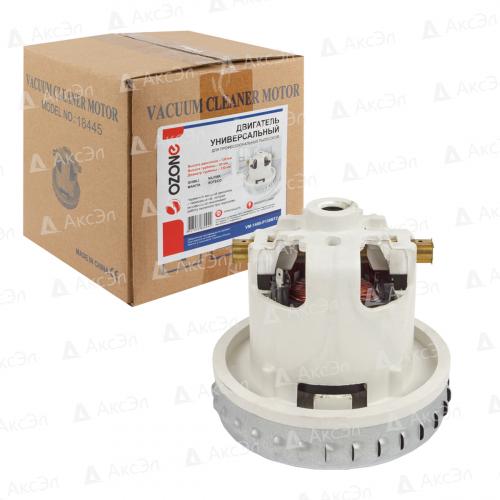 VM-1400-P130BT2 Двигатель Ozone для пылесоса, 1400 W