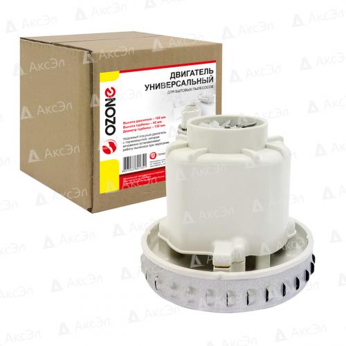 VM-1400-130AT Двигатель Ozone универсальный для пылесоса, c термозащитой, 1400 W