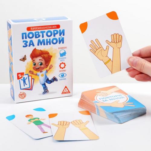 Развивающая игра «Повтори за мной», 64 карточки