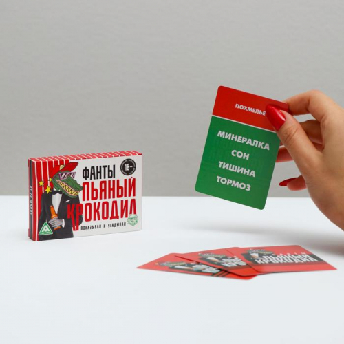 Фанты «Пьяный крокодил», 20 карточек