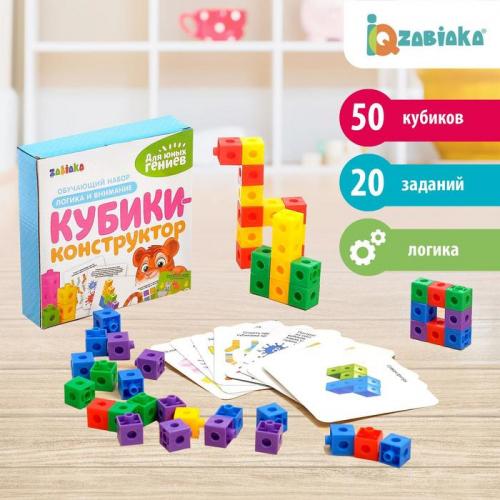 Обучающий набор «Кубики-конструктор: логика и внимание» с заданиями, 50 кубиков