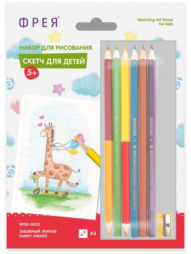 ФРЕЯ RPSK-0022 Забавный жираф Скетч для раскраш. цветными карандашами 21 х 14.8 см 1 л. .