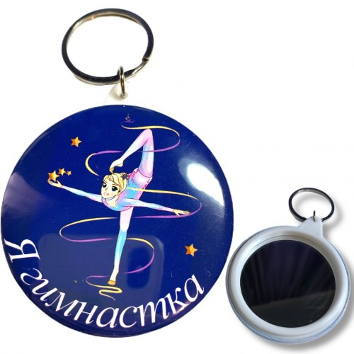2 шт. Брелок с зеркалом (синий я гимнастка )