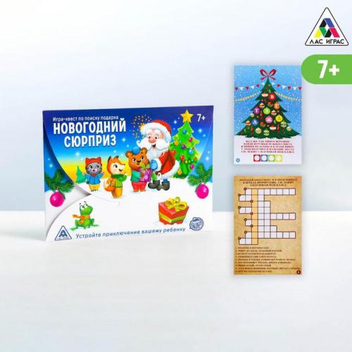 Квест-игра по поиску подарка «Новогодний сюрприз»