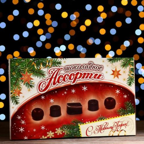Шоколадное ассорти «С новым годом» пенал к/б 250 г