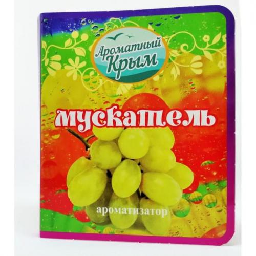 МУСКАТЕЛЬ 1,5мл Ароматный Крым