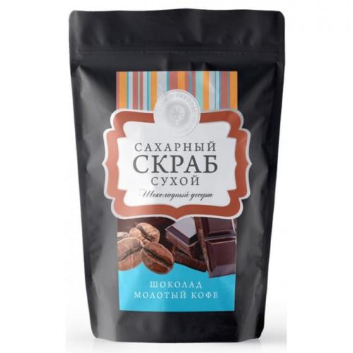 Сухой Сахарный Скраб для Тела Шоколад, Молотый Кофе 250гр ДП
