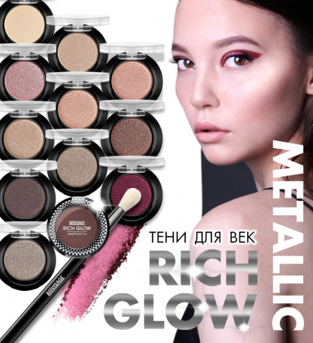 Lux visage\Тени Rich Glow 2г №10
