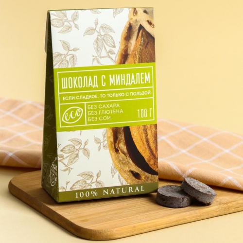 Шоколад ЭКО «Полезно и вкусно», с миндалем, 100 гр.