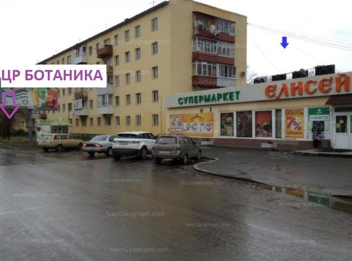 ЦР Ботаника, ул. Машинная, 58