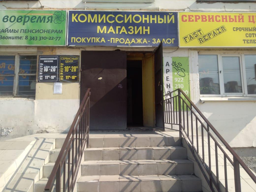 ЦР Уралмаш, ул. Космонавтов, 56