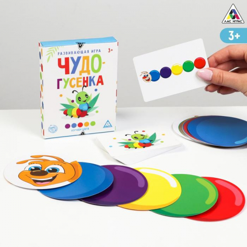 Развивающая игра «Чудо-гусенка», изучаем цвета