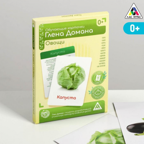 Обучающие карточки по методике Глена Домана «Овощи», 12 карт, А6, в коробке