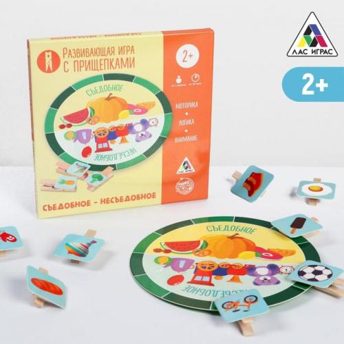 Развивающая игра «Съедобное-несъедобное» с прищепками, 2+