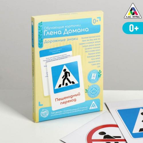 Обучающие карточки по методике Глена Домана «Дорожные знаки», 12 карт, А6, в коробке