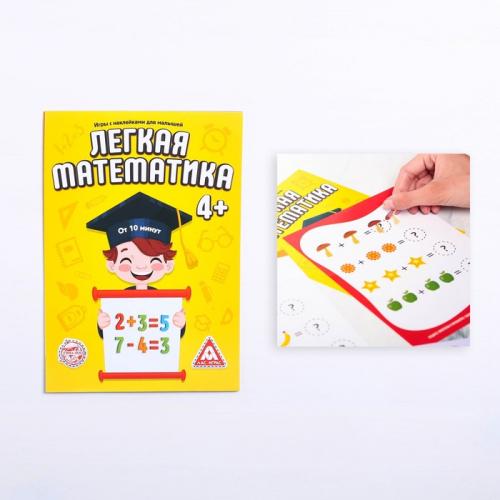 Книга - игра «Лёгкая математика» с наклейками