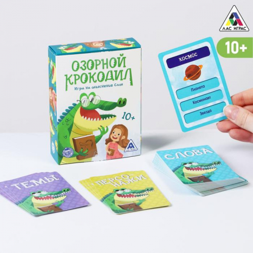 Настольная игра «Озорной крокодил» на объяснение слов