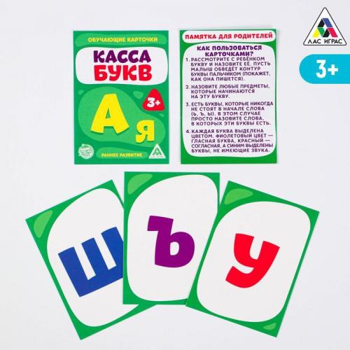 Обучающие карточки «Касса букв», 33 шт.