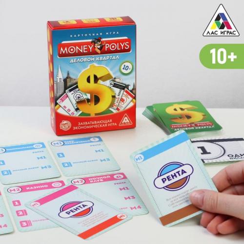 Настольная экономическая игра «MONEY POLYS. Деловой квартал»