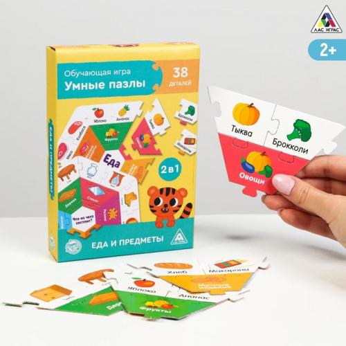 Обучающая игра «Умные пазлы. Еда и предметы», 2+