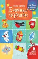 Елочные игрушки: книжка-вырезалка дп