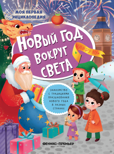 Новый год вокруг света:книжка с наклейками