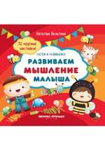 Развиваем мышление малыша:книжка с наклейками