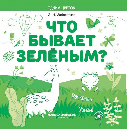 Что бывает зеленым?Раскрась!Узнай!:книжка-раскраск