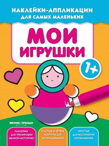 Мои игрушки 1+:книжка с наклейками