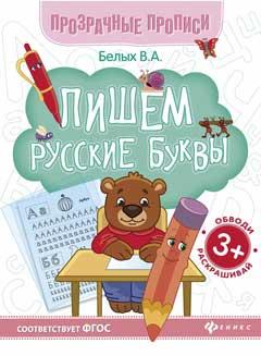 Пишем русские буквы:книга-тренажер дп
