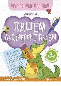 Пишем английские буквы:книга-тренажер дп