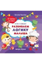 Развиваем логику малыша:книжка с наклейками