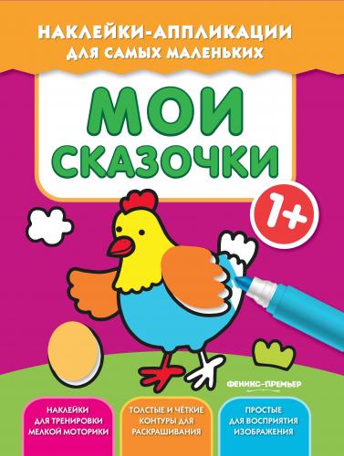 Мои сказочки 1+: книжка с наклейками
