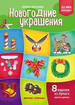 Новогодние украшения:книжка-вырезалка дп