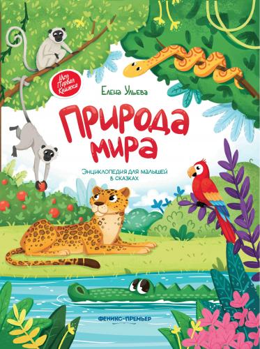 Природа мира:энциклопедия для малышей в сказках дп