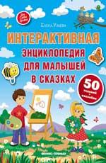 Интерактивная энциклопедия для малышей в сказках дп