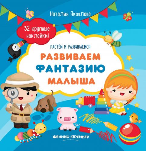 Развиваем фантазию малыша:книжка с наклейками