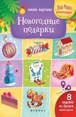 Новогодние подарки: книжка-вырезалка дп