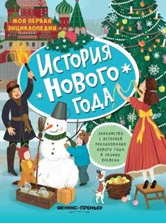 История Нового года:книжка с наклейками