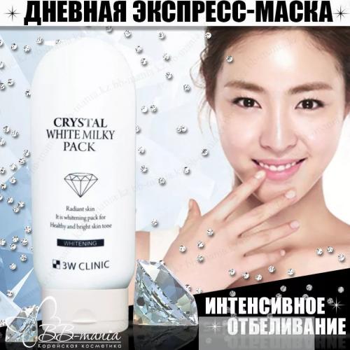 Маска для лица осветляющая на основе молока Crystal White Milky Pack 200 g
