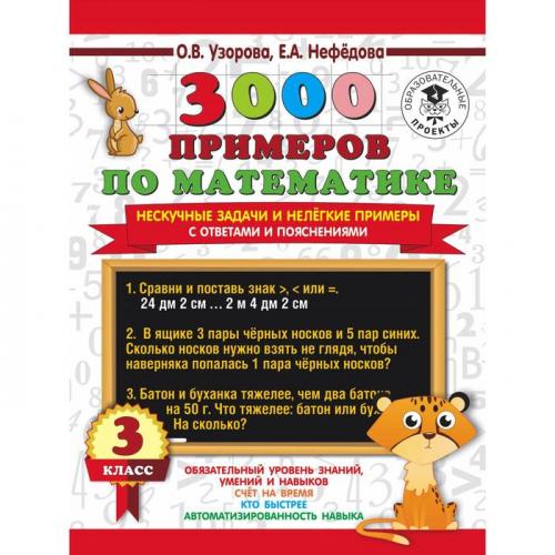 3000 примеров по математике. Нескучные задачи и нелегкие примеры. С ответами и пояснениями. 3 класс