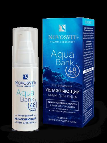 NOVOSVIT Интенсивный увлажняющий крем для лица 50мл.